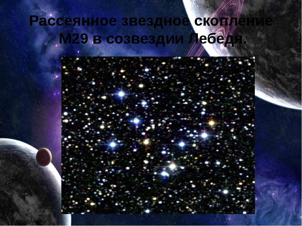 Рассеянноезвездноескопление М29 всозвездииЛебедя.