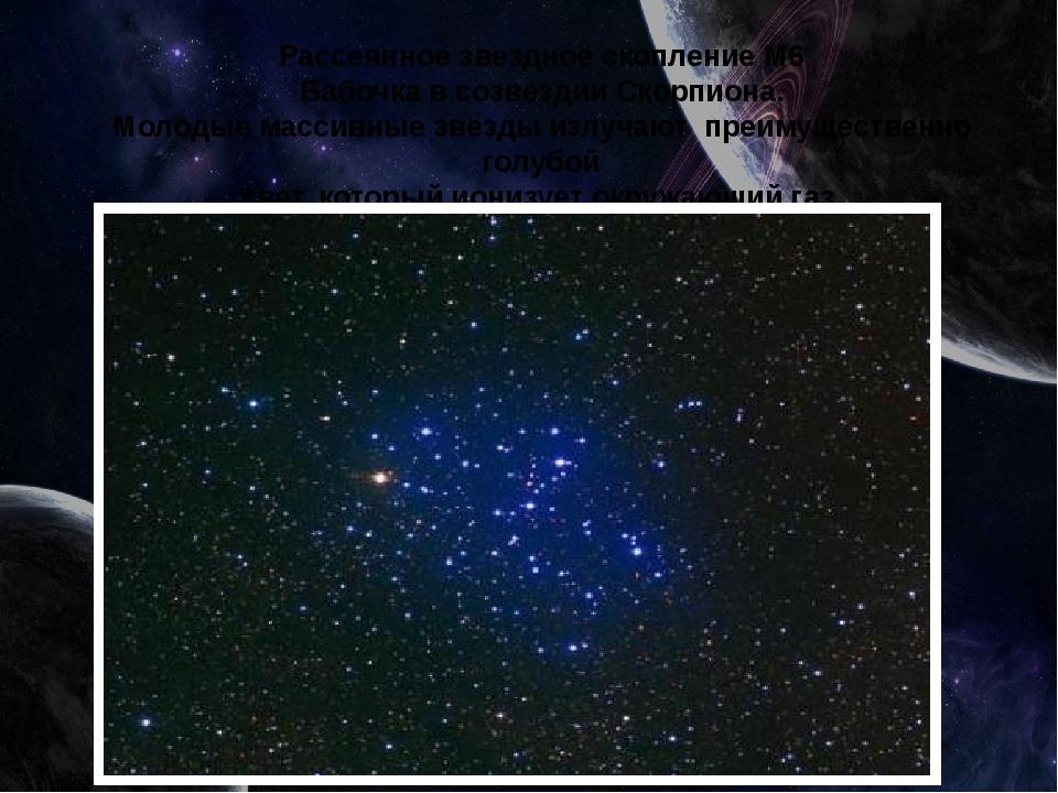 РассеянноезвездноескоплениеМ6 БабочкавсозвездииСкорпиона. Молодыемасси...
