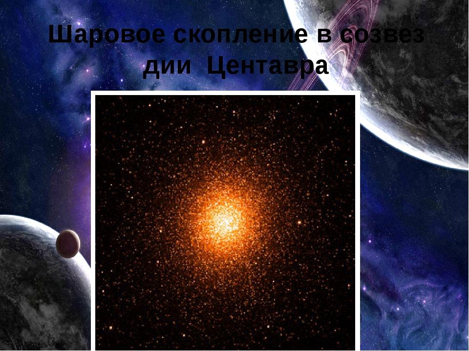 Шаровоескоплениевсозвездии Центавра