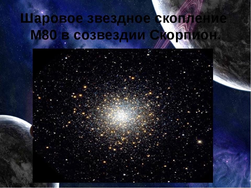 ШаровоезвездноескоплениеМ80 всозвездииСкорпион.
