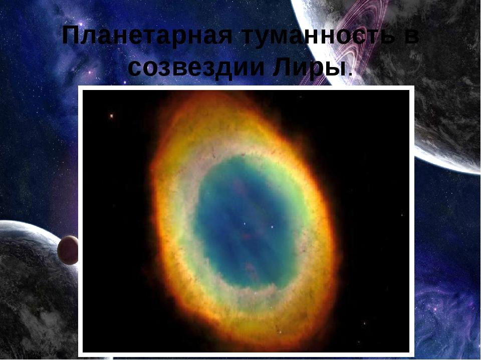 Планетарнаятуманностьв созвездииЛиры.