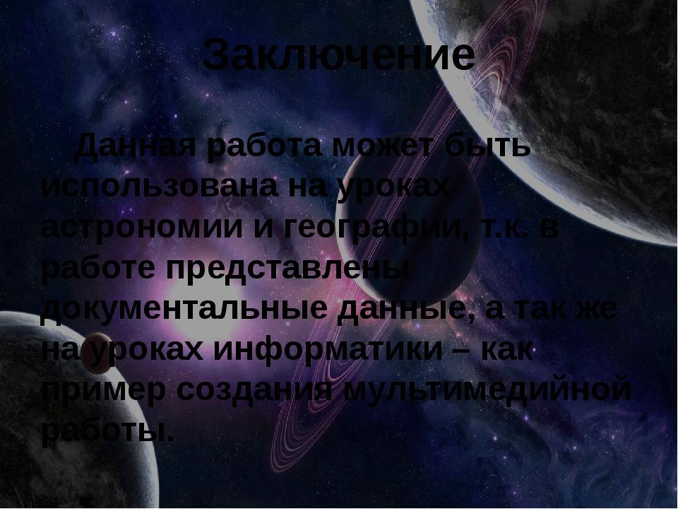 Заключение Данная работа может быть использована на уроках астрономии и геог...