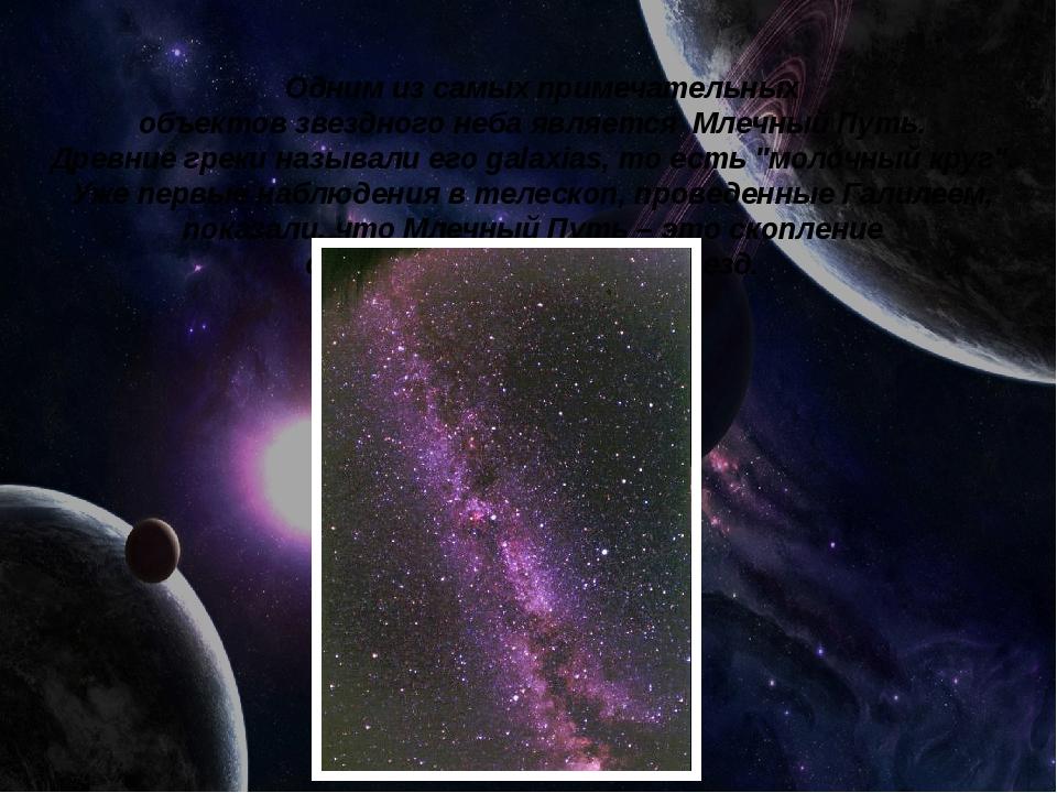 Однимизсамыхпримечательных объектовзвездногонебаявляется МлечныйПут...