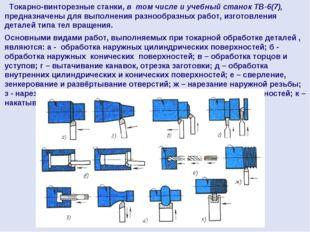 Токарно-винторезные станки, в том числе и учебный станок ТВ-6(7), предназнач