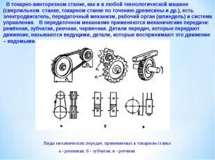 В токарно-винторезном станке, как и в любой технологической машине (сверлиль
