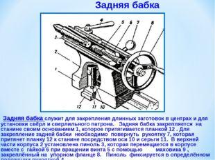 Задняя бабка Задняя бабка служит для закрепления длинных заготовок в центрах