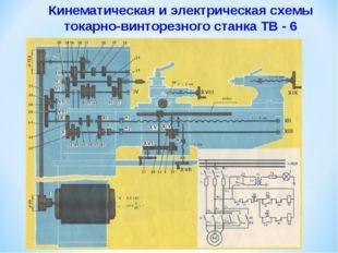 Кинематическая и электрическая схемы токарно-винторезного станка ТВ - 6
