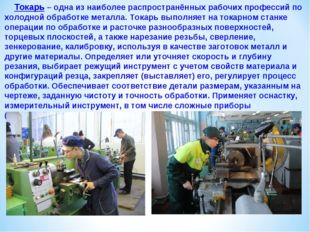 Токарь – одна из наиболее распространённых рабочих профессий по холодной обр