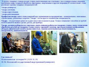 В группу токарных станков входят станки, выполняющие как отдельные, так и ун