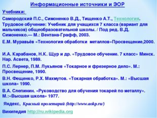 Информационные источники и ЭОР Учебники: Самородский П.С., Симоненко В.Д., Ти