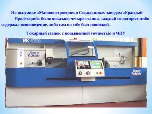 На выставке «Машиностроение» в Сокольниках заводом «Красный Пролетарий» было