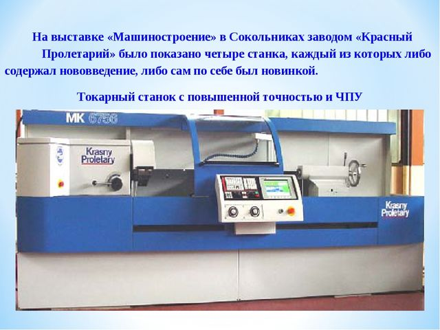 На выставке «Машиностроение» в Сокольниках заводом «Красный Пролетарий» было...