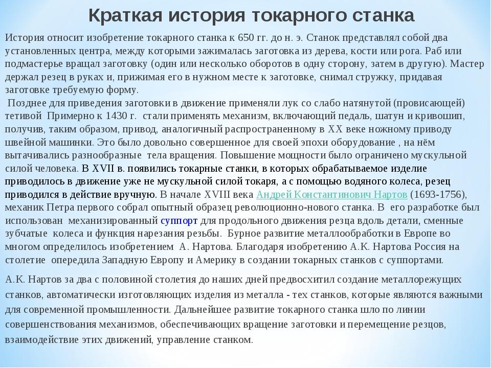 Краткая история токарного станка История относит изобретение токарного станк...