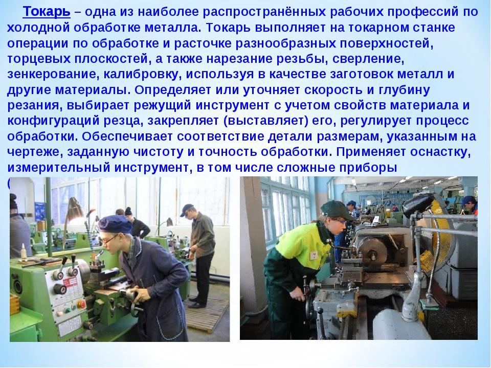 Токарь – одна из наиболее распространённых рабочих профессий по холодной обр...