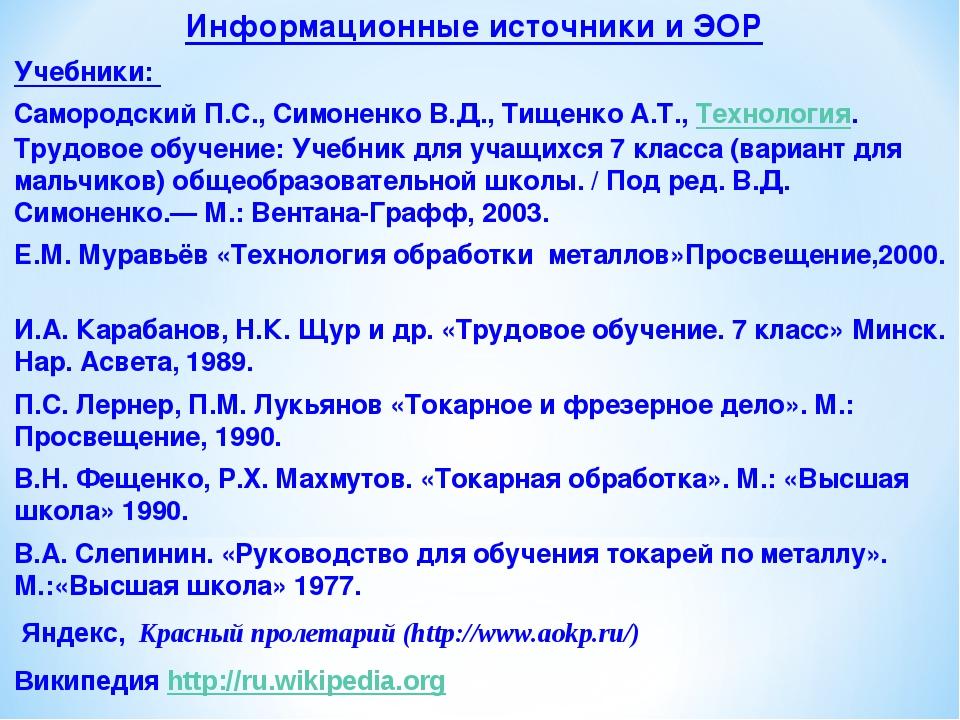 Информационные источники и ЭОР Учебники: Самородский П.С., Симоненко В.Д., Ти...
