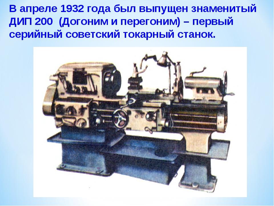 В апреле 1932 года был выпущен знаменитый ДИП 200 (Догоним и перегоним) – пер...