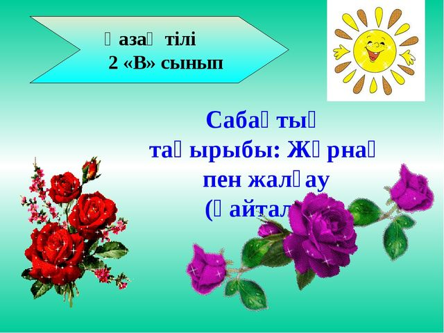 Қазақ тілі 2 «В» сынып Сабақтың тақырыбы: Жұрнақ пен жалғау (қайталау)