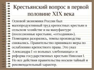 Крестьянский вопрос в первой половине XIX века Основой экономики России был м