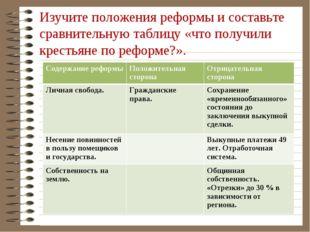 Изучите положения реформы и составьте сравнительную таблицу «что получили кре