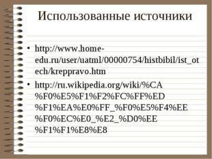 Использованные источники http://www.home-edu.ru/user/uatml/00000754/histbibil