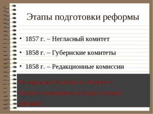 Этапы подготовки реформы 1857 г. – Негласный комитет 1858 г. – Губернские ком