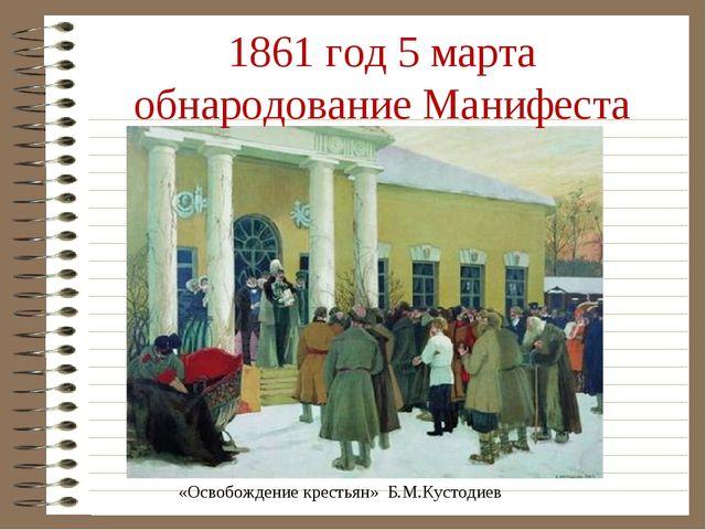 «Освобождение крестьян» Б.М.Кустодиев 1861 год 5 марта обнародование Манифеста