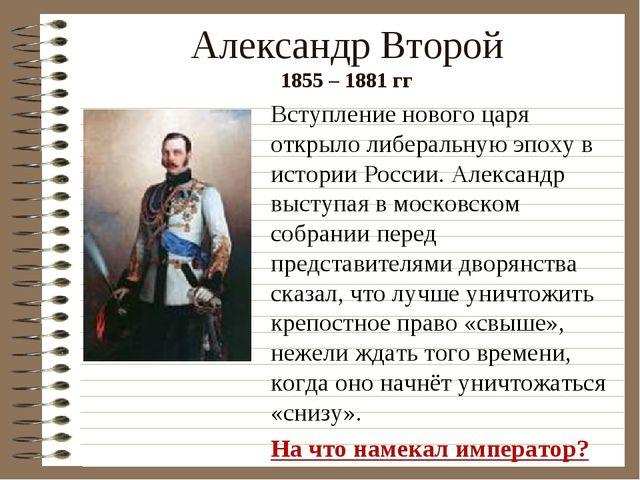 Александр Второй 1855 – 1881 гг Вступление нового царя открыло либеральную эп...