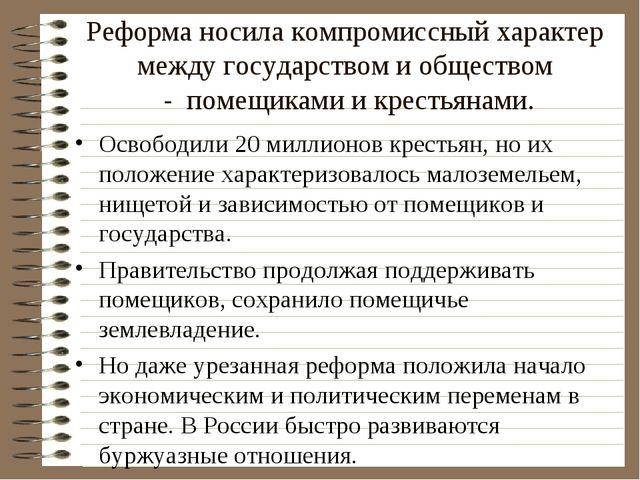 Реформа носила компромиссный характер между государством и обществом - помещ...