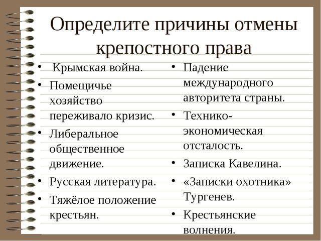 Определите причины отмены крепостного права Крымская война. Помещичье хозяйст...