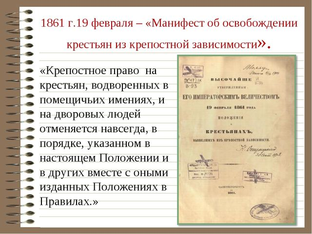 1861 г.19 февраля – «Манифест об освобождении крестьян из крепостной зависимо...