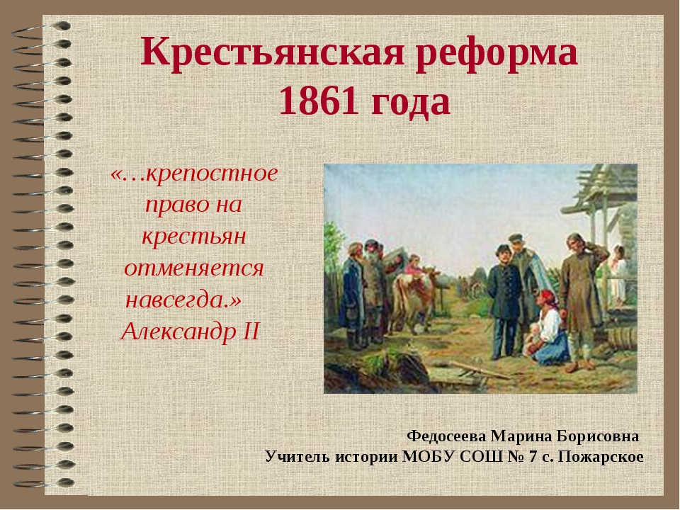 Крестьянская реформа 1861 года «…крепостное право на крестьян отменяется навс...