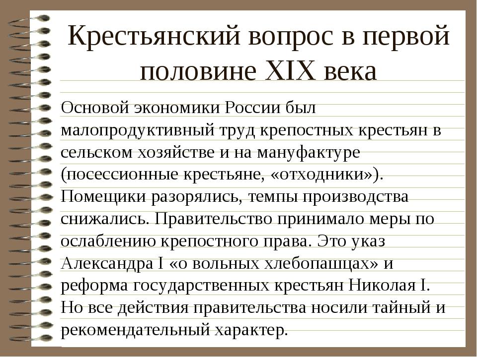 Крестьянский вопрос в первой половине XIX века Основой экономики России был м...