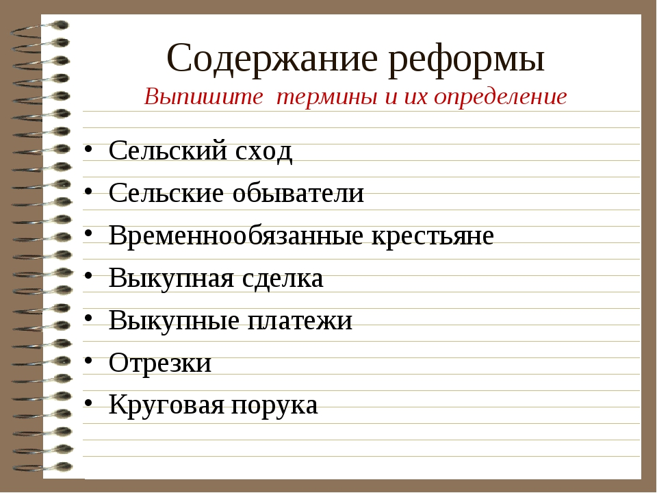 Содержание реформы Выпишите термины и их определение Сельский сход Сельские о...