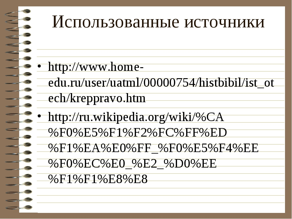 Использованные источники http://www.home-edu.ru/user/uatml/00000754/histbibil...