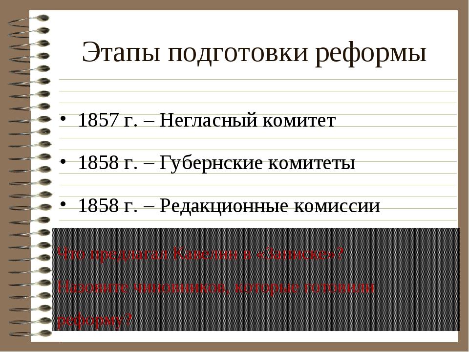 Этапы подготовки реформы 1857 г. – Негласный комитет 1858 г. – Губернские ком...