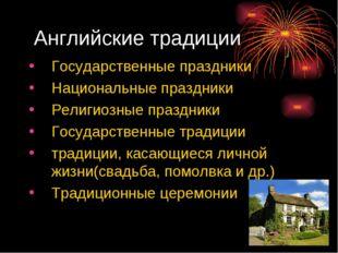 Английские традиции Государственные праздники Национальные праздники Религиоз