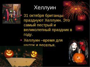 Хеллуин 31 октября британцы празднуют Хеллуин. Это самый пестрый и великолепн