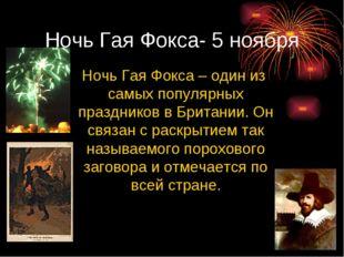 Ночь Гая Фокса- 5 ноября Ночь Гая Фокса – один из самых популярных праздников