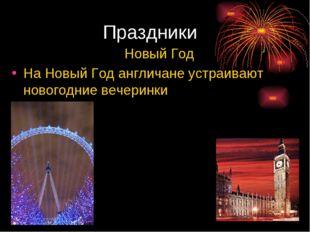 Праздники Новый Год На Новый Год англичане устраивают новогодние вечеринки