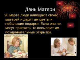 День Матери 26 марта люди навещают своих матерей и дарят им цветы и небольшие