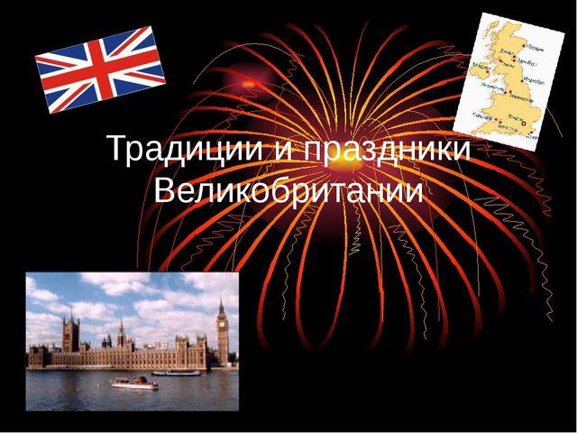 Традиции и праздники Великобритании