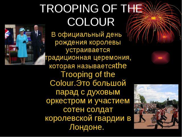 TROOPING OF ТНE COLOUR В официальный день рождения королевы устраивается трад...