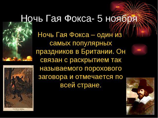 Ночь Гая Фокса- 5 ноября Ночь Гая Фокса – один из самых популярных праздников...