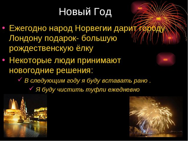 Новый Год Ежегодно народ Норвегии дарит городу Лондону подарок- большую рожд...
