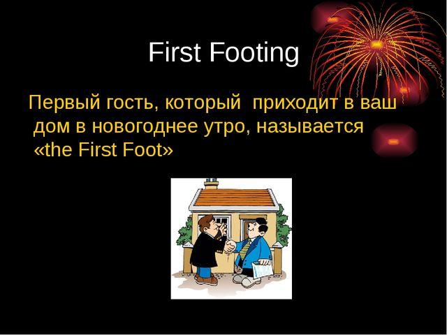 First Footing Первый гость, который приходит в ваш дом в новогоднее утро, наз...