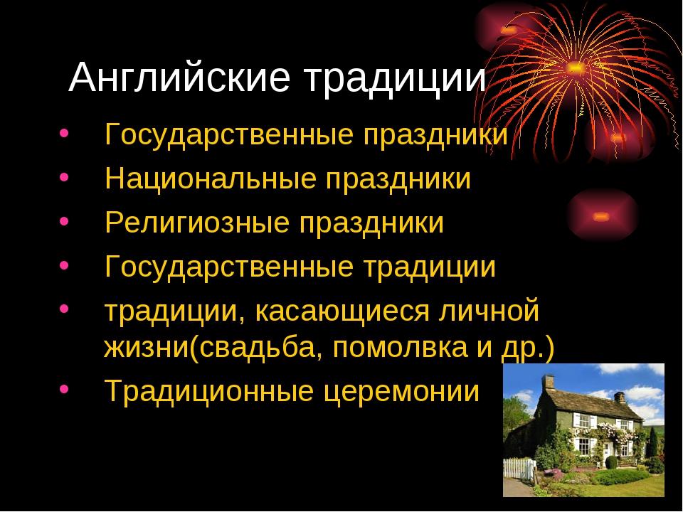 Английские традиции Государственные праздники Национальные праздники Религиоз...