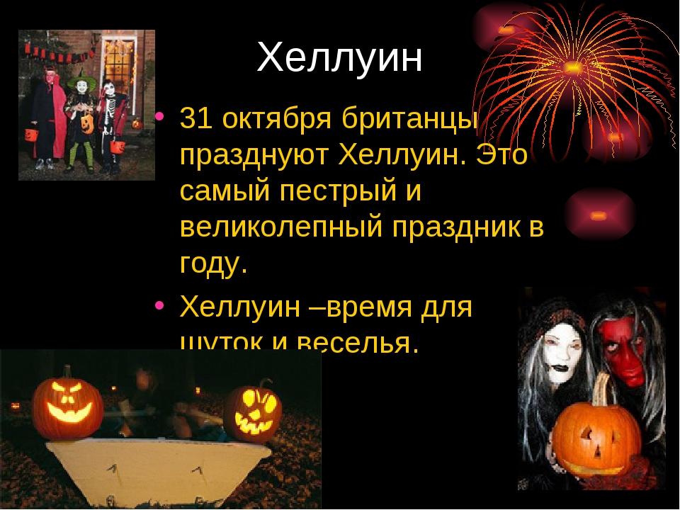 Хеллуин 31 октября британцы празднуют Хеллуин. Это самый пестрый и великолепн...