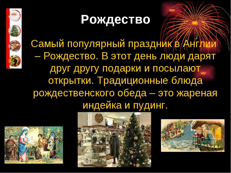 Рождество Самый популярный праздник в Англии – Рождество. В этот день люди да...