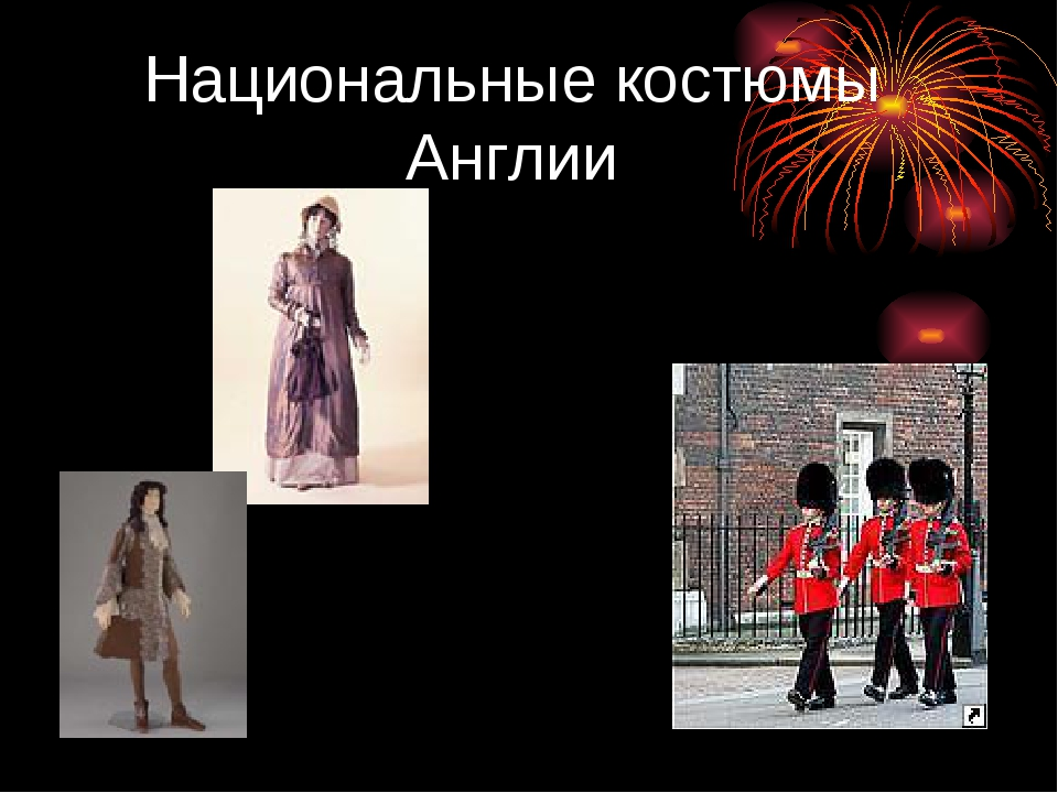 Национальные костюмы Англии