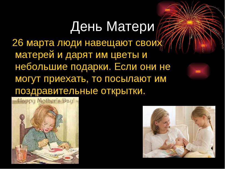 День Матери 26 марта люди навещают своих матерей и дарят им цветы и небольшие...